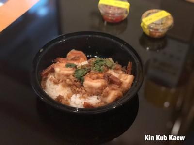 ข้าวคั่วกระเทียมพริกไทยกุ้ง