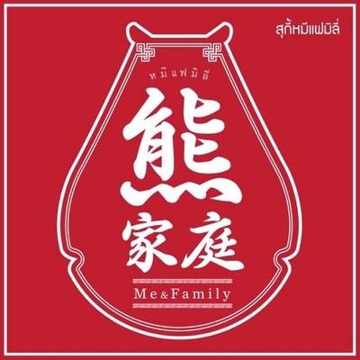 หมีแฟมิลี่ me & family