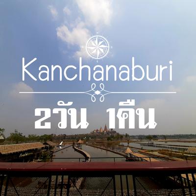 Kanchanburi 2วัน 1คืน