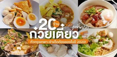 20 ร้านก๋วยเตี๋ยวลูกชิ้นปลาทั่วกรุงเทพฯ เจ้าเด็ดต้องลองในปี 2020!
