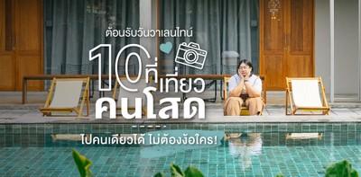 10 ที่เที่ยวคนโสดรับวันแห่งความรัก