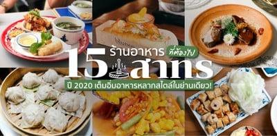15 ร้านอาหารสาทรที่ต้องไปในปี 2020 เต็มอิ่มอาหารหลากสไตล์ในย่านเดียว!
