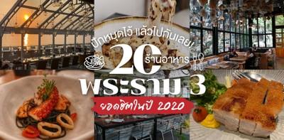 20 ร้านอาหารพระราม 3 เจ้าดังในปี 2020 ต้องเช็กอินให้ครบ!