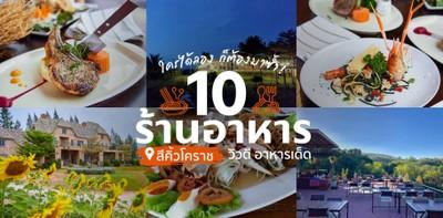 10 ร้านอาหารบรรยากาศดีสีคิ้ว อาหารดี บรรยากาศโดน!