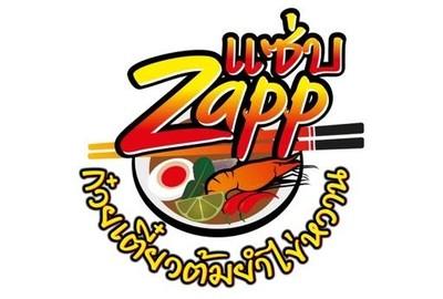 Zappแซ่บ ก๋วยเตี๋ยวต้มยำไข่หวาน