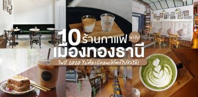 10 ร้านกาแฟเมืองทองธานีน่าไปในปี 2020 ไม่ต้องมีคอนเสิร์ตก็ไปชิลได้!