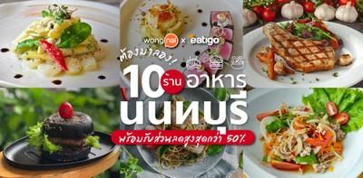 ต้องมาลอง! 10 ร้านอาหารนนทบุรี พร้อมรับส่วนลดสูงสุดกว่า 50%