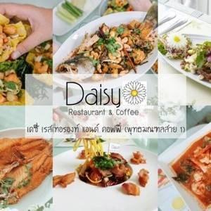 Daisy Restaurant & Coffee (Daisy Restaurant & Coffee) พุทธมณฑลสาย 1