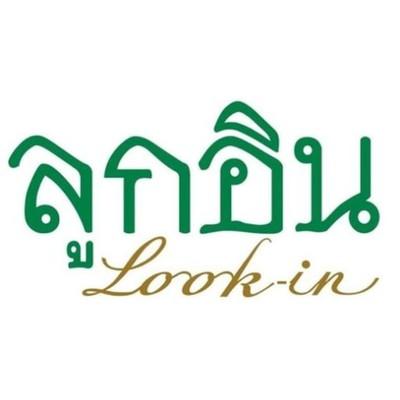 Look-in Restaurant (ร้านลูกอิน) (ลูกอิน)