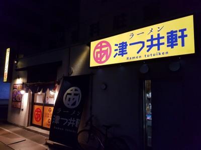 Ramen Tutuiken Hakodate