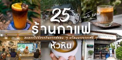 25 ร้านกาแฟหัวหิน บรรยากาศสบาย พร้อมกลิ่นกาแฟหอม ๆ อัปเดต 2021!
