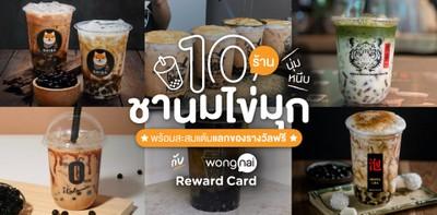 10 ร้านชานมไข่มุกนุ่มหนึบ สะสมแต้มแลกรางวัลฟรีกับ Wongnai Reward Card