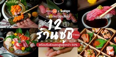 12 ร้านซูชิ ที่พลาดแล้วจะเสียใจ! พร้อมรับส่วนลดสูงสุดกว่า 50%