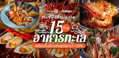 15 ร้านอาหารทะเลที่ต้องไปลอง พร้อมรับส่วนลดสูงสุดกว่า 50%