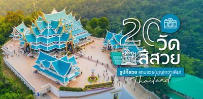 20 ที่เที่ยววัดสีสวยในเมืองไทย ไปแล้วประทับใจ อิ่มบุญ ได้รูปสวยแน่นอน!