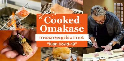 ร้านซูชิโอมากาเสะเปิดตัว Cooked Omakase ทางออกใหม่ในยุค Covid-19