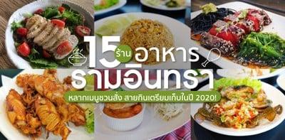 15 ร้านอาหารรามอินทรา หลากเมนูชวนสั่ง สายกินเตรียมเก็บในปี 2020!