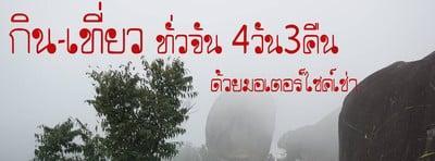 4วัน3คืน นมัสการเขาคิชฌกูฏ กินเที่ยวทั่วจันทบุรี แบบไม่มีรถ
