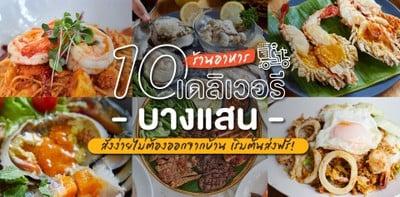 10 ร้านอาหารเดลิเวอรีบางแสน สั่งง่ายไม่ต้องออกจากบ้าน เริ่มต้นส่งฟรี!