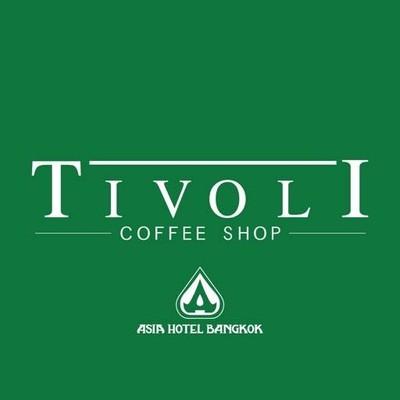 ห้องอาหาร ทิโวลี่ คอฟฟี่ ช็อป (Tivoli Coffee Shop) โรงแรมเอเชีย กรุงเทพ