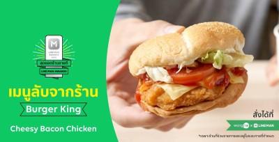 Burger King ปตท. ลำพญา 3