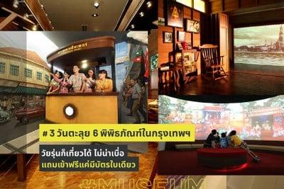 เส้นทางการท่องเที่ยวกรุงเทพฯ 3 วัน