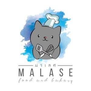 มาเลศฟู้ดแอนเบเกอรี่ (Malase food & bakery)