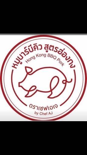 บะหมี่เกี้ยวกุ้งฮ่องกง by chef Aj  241 ซ.ประชาราษฏร์บำเพ็ญ 1