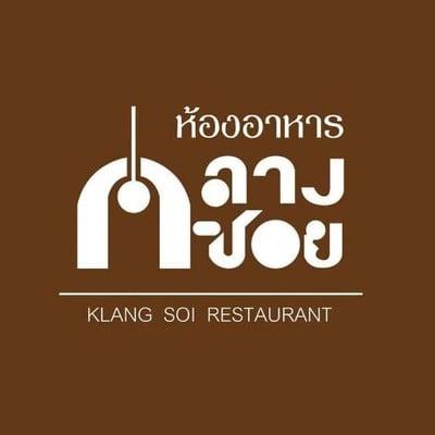 ร้านอาหารกลางซอย (Klang Soi)