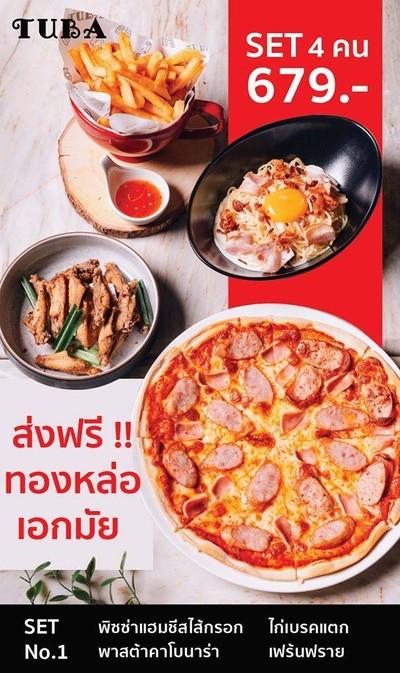 Set (1) สุดคุ้ม Pizza ทานได้ 3-4 ที่