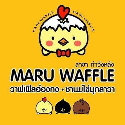 Maru Waffle (Maru Waffle วังหลัง) ท่าวังหลัง