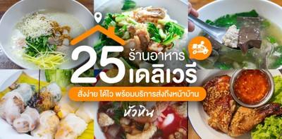 25 ร้านอาหารจานเดียวหัวหิน สั่งง่าย ได้ไว พร้อมบริการส่งถึงหน้าบ้าน!