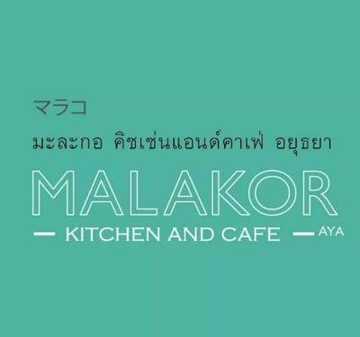 Malakor Cafe & Restaurant (มะละกอคาเฟ่ แอนด์ เรสเตอร์รอง)