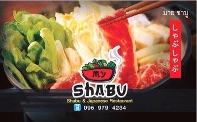 My Shabu (มาย ชาบู) เจ้าเก่า ศิริราช (Eakkamai)