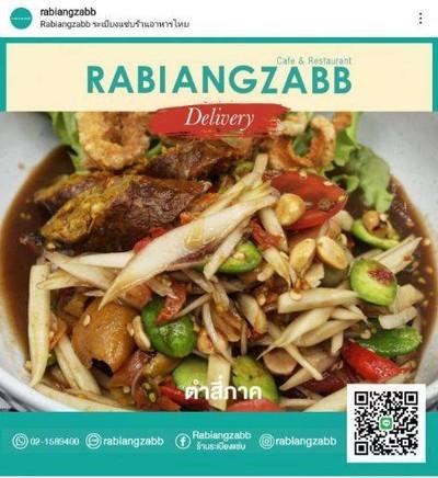 ระเบียงแซ่บ (Rabiang ZABB)