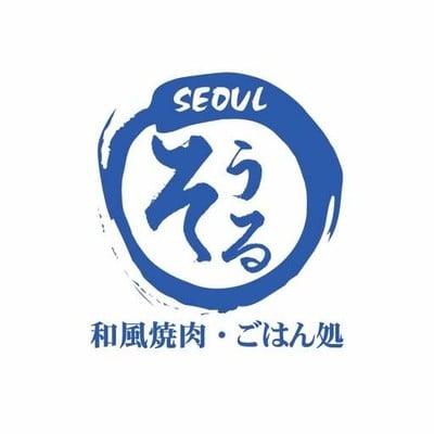 Seoul Thonglor (โซล ทองหล่อ)