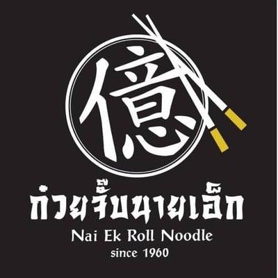 ก๋วยจั๊บนายเอ็ก (Nai Ek Roll Noodle) เยาวราช (primary branch)