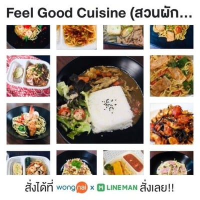 Feel Good Cuisine,สวนผัก32 มบ.วิลเลตไลท์ บ้าน 78
