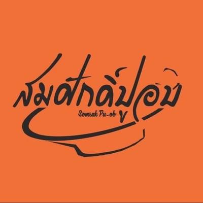 สมศักดิ์ปูอบ สาขา 2 (Somsak PuOb 2 @BTS KrungThonBuri) BTSกรุงธนบุรี
