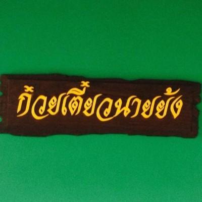 ก๋วยเตี๋ยวนายย้ง (Nai Yong Thai Noodle)