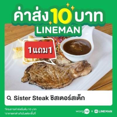 Sister Steak ซิสเตอร์สเต็ก (สเต็กสองพี่น้อง)