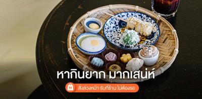 """[Pickup] """"เสน่ห์ คาเฟ่"""" ร้านขนมไทยที่อยากมัดใจคนไทยและชาวต่างชาติ"""