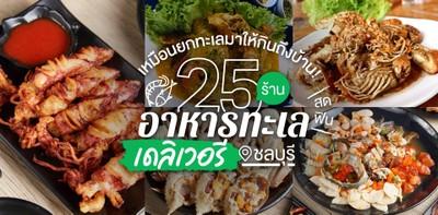 25 ร้านอาหารทะเลเดลิเวอรีชลบุรี สด ฟิน เหมือนยกทะเลมาให้กินถึงบ้าน!
