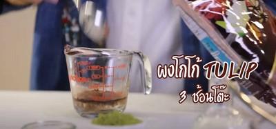 วิธีทำ ชานมไข่มุกลายพราง