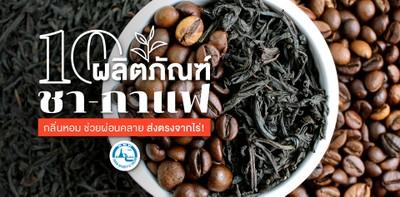 10 ผลิตภัณฑ์ชา-กาแฟส่งตรงจากไร่ กลิ่นหอม รสชาติกลมกล่อม ช่วยผ่อนคลาย