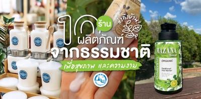 ส่งถึงบ้าน! 10 ร้านผลิตภัณฑ์จากธรรมชาติเพื่อสุขภาพและความงาม