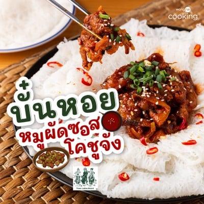 บั๋นหอยหมูผัดซอสโคชูจัง