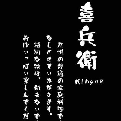 Kihyoe