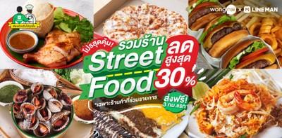 รวมร้าน Steet Food 😋ลดสูงสุด 30%