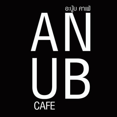 Anub Cafe & Restaurant (Anub Cafe & Restaurant) สาขาสุทธิสาร